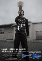 ISHINOMAKI Fes.『キッカケの場所』 フライヤー