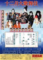 十二月大歌舞伎 フライヤー