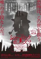 「シャーロック ホームズ2 〜ブラッディ・ゲーム〜」仮チラシ
