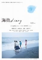 映画「海街diary」ポスター
