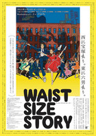 六本木男声合唱団倶楽部 ミュージカル「ウェスト・サイズ・ストーリー」フライヤー
