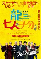 映画「龍三と七人の子分たち」フライヤー