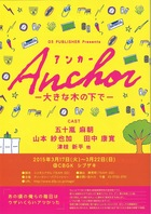 「Anchor 大きな木の下で」フライヤー表