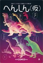 ENBUフェスタ2015『へんしん(仮)』表