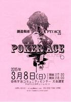 2015.3.8 PTI'ACE主催 『 POKER ACE Round6 』 (京都宇治)