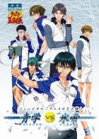 『ミュージカル「テニスの王子様」青学vs氷帝』画像