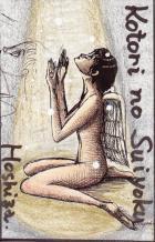 オカシネマ+プチルピリエ 「小鳥の水浴」チラシ