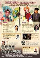 新潮劇院プロデュース「京劇の世界」 -中国伝統芸能への誘い- 画像1  この画像を編集新潮劇院プロデュース「京劇の世界」 -中国伝統芸能への誘い- 画像2