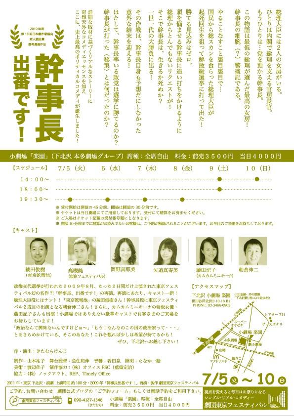 劇団東京フェスティバル「幹事長 出番です!」チラシ裏