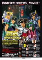 聖闘士星矢 DVD画像