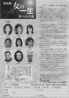 朗読劇「女の一生〜母への手紙〜」フライヤー裏