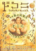 ショーGEKI「ドコニ・私の元気」チラシ1