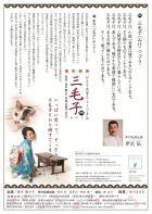 ひとり文芸ミュージカル『三毛子〜みけこ〜』フライヤー裏