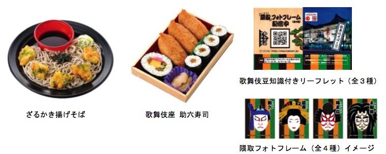 サークルKサンクス 歌舞伎座の味